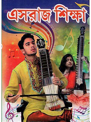Esraj Shikhkha Ba Sur Taranga (Bengali)