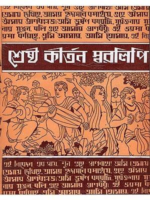 Srestha Kirtan Swaralipi (Bengali)