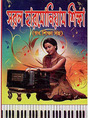 Saral Harmonium Sikhkha in Bengali (Part I & Part II)