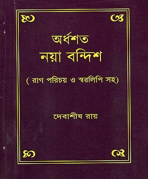 Ardhashata Naya Bandish (Bengali)