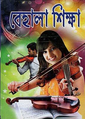 Behala Sikhkha (Bengali)