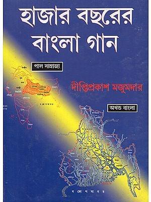Hazar Bachharer Bangla Gaan (Bengali)
