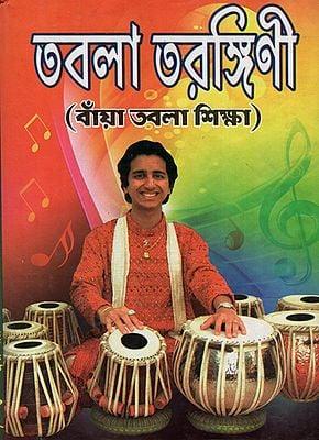 Tabla Tarangi (Bengali)