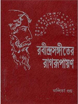 Rabindrasangeet Ragrupayan (Bengali)