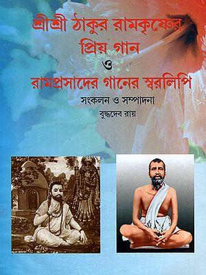 Sri Sri Thakur Ramkrishner Priyo Ganer (Bengali)