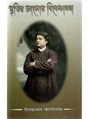 Smritir Aloy Vivekananda (Bengali)