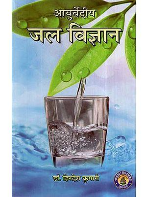 आयुर्वेदीय जल विज्ञान- Ayurvedic Science Of Water