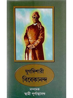 Yugadishari Vivekananda (Bengali)