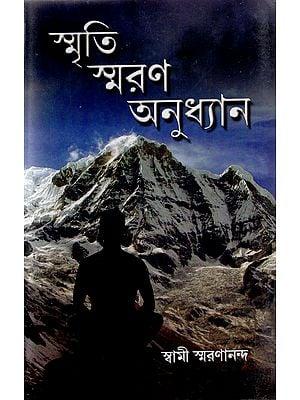 Smriti Smaran Anudhyan (Bengali)