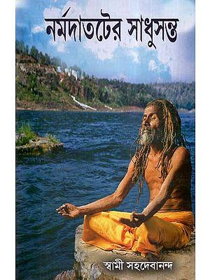 Narmadater Sadhusanta (Bengali)