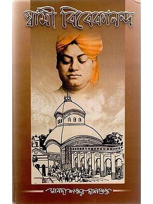 Swami Vivekananda - Manada (Bengali)