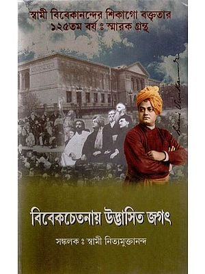 Viveka Chetanaya Udbhasita Jagat (Bengali)