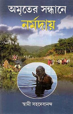 Amriter Sandhane Narmadaya (Bengali)