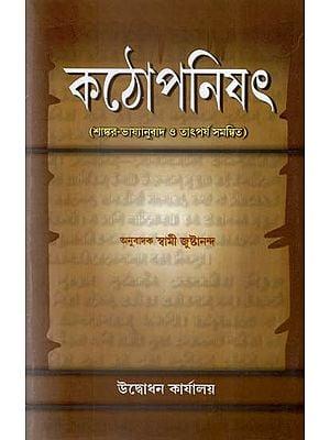 Kathopanisad in Bengali
