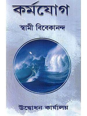 Karma Yoga (Bengali)