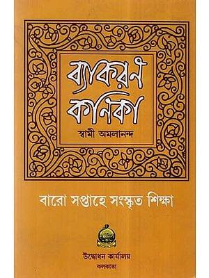 Vyakaran Kanika (Bengali)