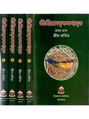 Sri Sri Ramakrishna Katha Amrita in Bengali (Set of 5 Volumes)