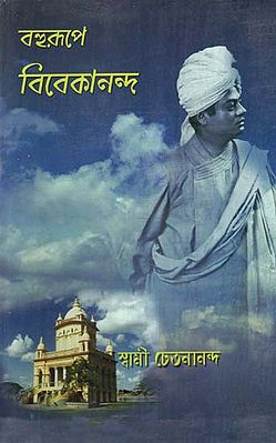 Bohurupe Vivekananda (Bengali)