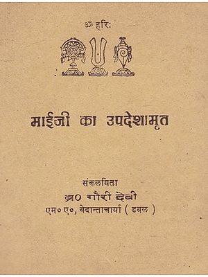 माईजी का उपदेशामृत- Maiji Ka Upadeshamrit (An Old and Rare Book In Bengali)