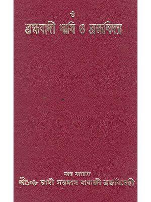 Brahamvadi Rishi Or Brahmavidya (Bengali)