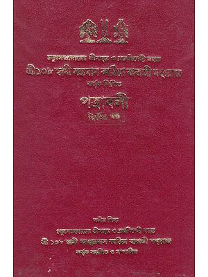 Patravali Vol. 2 (Fourth Edition in Bengali)