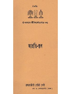Arati- Stab  (Second Edition in Bengali)