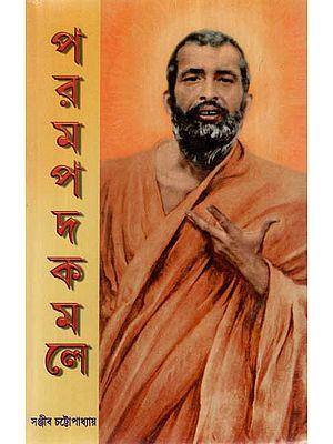 Paramapadakamale (Bengali)