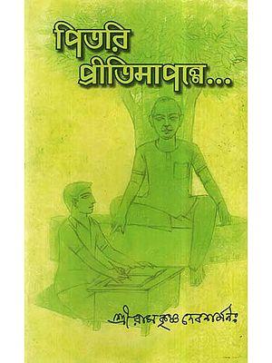 Pitari Pritimapanne In Bengali Stories
