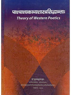 पाश्चात्यकाव्यशास्त्रसिद्धान्ता: - Theory of Western Poetics