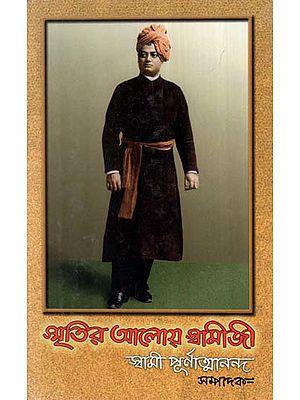 Smritir Aloy Swamiji (Bengali)