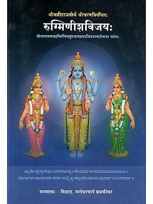 रुग्मिणीशविजय: - Sri Rugminisha Vijaya with the Commentary Gurubhavaprakashika of Sri Narayanacharya