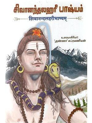 Shivnanda Lahari Bhashyam (Tamil)