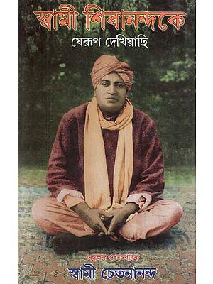 Swami Shivananda ke Jerup Dekhiyachi (Bengali)