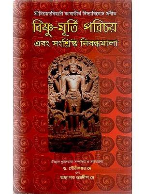 Vishnu Murti Parichaya Ebong Sanslista Nibandha Mala (Bengali)