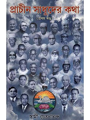 Prachin Sadhuder Katha In Bengali (Vol-I)