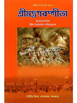 Srimad Bhagavad Gita (Bengali)