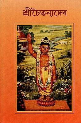 Sri Chaitanyadev (Bengali)