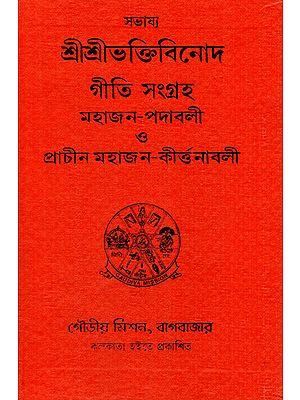 Sri Sri Bhaktivinod Giti Gangraha (Bengali)