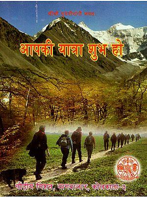 आपकी यात्रा शुभ हो - Aapki Yatra Shubh Ho
