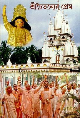 Sri Chaitanyer Prem (Bengali)