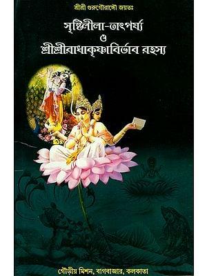 Srishtilila-Tatparjya O Sri Sri Radhakrishna Abhirbhav Rahasya (Bengali)