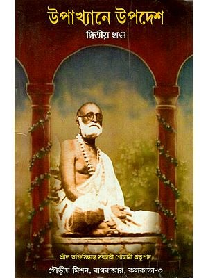 Upakhyane Upadesh in Bengali (Vol-II)