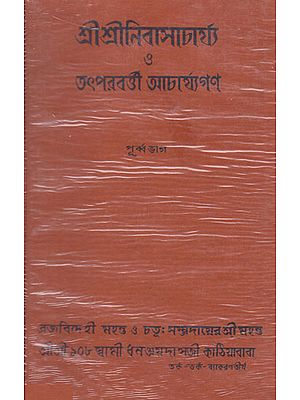 Shri Nimbark Sampradayer Acharyagan Or Tahader Upadeshavali (An Old and Rare Book in Bengali)
