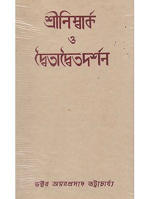 Shri Nimbark Or Dbaitadbaitadarshan (An Old an Rare Book in Bengali)