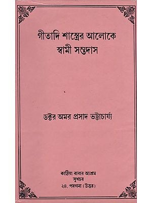 Gitadi Shashtrer Aaloke Swami Santadas (An Old and Rare Book in Bengali)