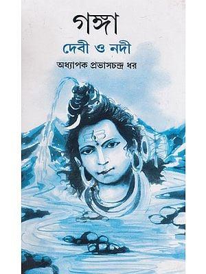 Ganga Devi Or Nadi (Bengali)