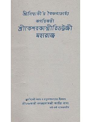 Shri Nimbarkiya Vaishnobacharya Jargadwajai (Bengali)