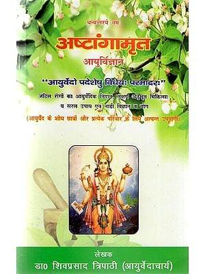 अष्टांगामृत - Ashtanga Amrita (Ayurvijnana)
