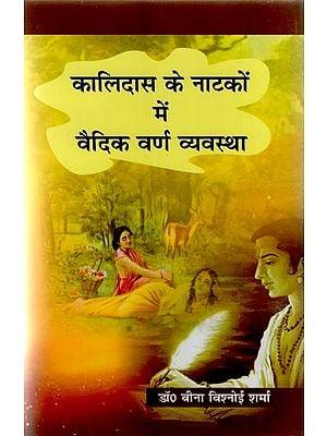 कालिदास के नाटकों में वैदिक वर्ण व्यवस्था - Vedic Varna System in Kalidasa'S Plays