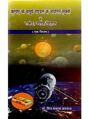 ऋग्वेद के चतुर्थ मण्डल के चयनित सूक्तों में राकेट, उपग्रह विज्ञान - Rockets, Satellite Science in Selected Columns of Fourth Division of Rigveda (A Thought)